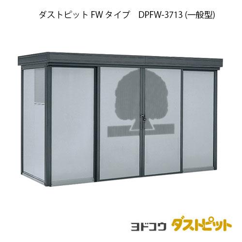 ゴミ収集庫 ゴミ箱 ダストボックス:ダストピットFタイプ DPFW-3713(一般型)[G-1661] 【送料無料】 [離島・北海道(個人宅)発送不可]