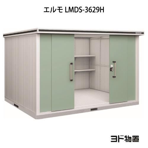 物置・屋外 おしゃれ 物置き 大型 小型 小屋:ヨド物置エルモ LMDS-3629H(積雪型/背高)[G-1160]【全品送料無料】[離島・北海道(個人宅)発送不可]