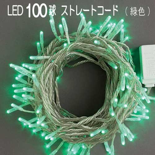 100球LED/緑 LSR100G/連結専用(電源部別売)イルミネーション ストレートライト[L-744]【あす楽対応不可】【全品送料無料】