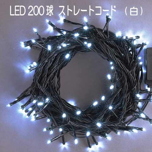200球LED/白 LPR200W/連結専用(電源部別売)イルミネーション ストレートライト[L-755]【あす楽対応不可】【全品送料無料】