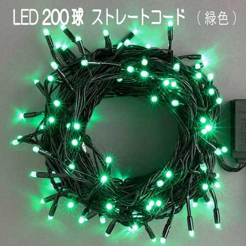 200球LED/緑 LRK200G/連結専用(電源部別売)イルミネーション ストレートライト[L-762]【あす楽対応不可】【全品送料無料】