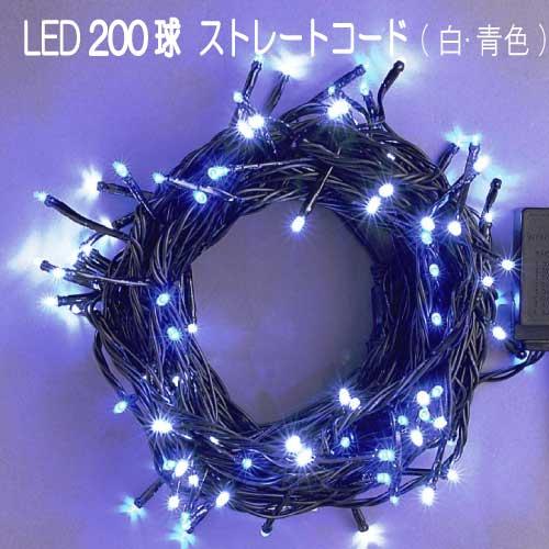 200球LED/白・青 LRK200WB/連結専用(電源部別売)イルミネーション ストレートライト[L-773]【あす楽対応不可】【全品送料無料】