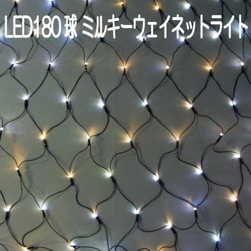 ミルキーウェイネットライト120cm×240cm/白・電球色 2C180WD2(ブラックコード)(電源部別売)[L-785]【あす楽対応不可】【全品送料無料】