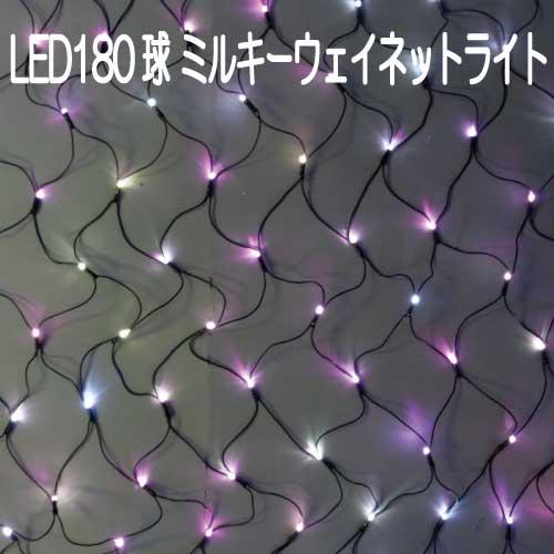 ミルキーウェイネットライト120cm×240cm/白・ピンク 2C180WP2(ブラックコード)(電源部別売)[L-786]【あす楽対応不可】【全品送料無料】, ボニータボニータ:65e99c43 --- sunward.msk.ru