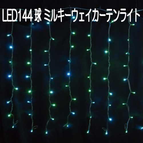 ミルキーウェイカーテンライト144球/黄緑・青 2C144YGB(シルバーコード)(電源部別売)[L-788]【あす楽対応不可】【全品送料無料】