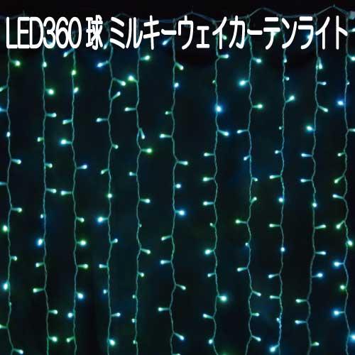ミルキーウェイカーテンライト360球/黄緑・青 2C360YGB(シルバーコード)(電源部別売)[L-789]【あす楽対応不可】【全品送料無料】