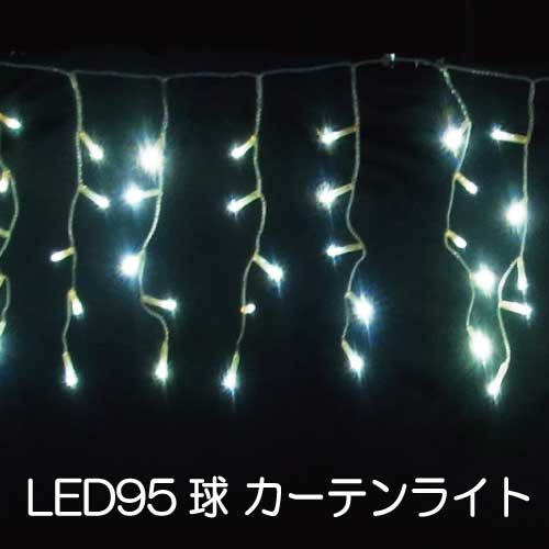 95球LEDカーテンライト/電源部別売/シルバーコード[L-790]【あす楽対応不可】【全品送料無料】