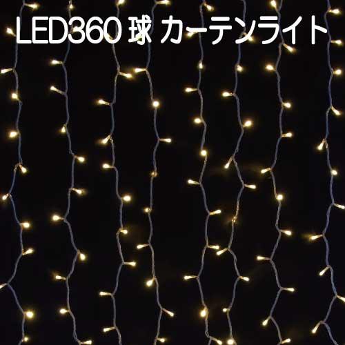 360球LEDカーテンライト/電球色 LR360SD/連結専用(電源部別売)/シルバーコード[L-793]【あす楽対応不可】【全品送料無料】