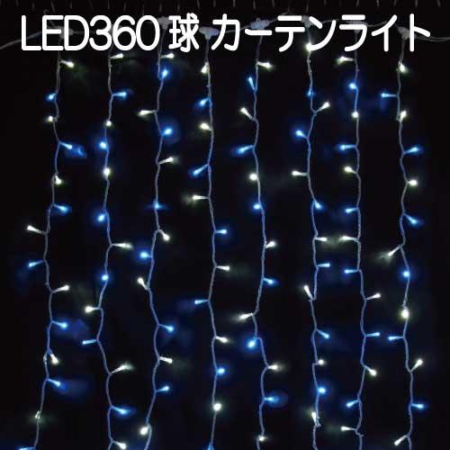 360球LEDカーテンライト/白・青 LR360SWB/連結専用(電源部別売)/シルバーコード[L-795]【あす楽対応不可】【全品送料無料】