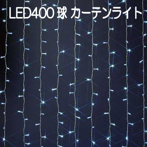 400球LEDカーテンライト/白 LPi400SW/シルバーコード[L-797]【あす楽対応不可】【全品送料無料】