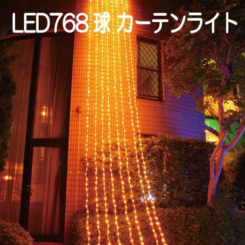768球LEDカーテンライト/シルバーコード[L-802]【あす楽対応不可】【全品送料無料】