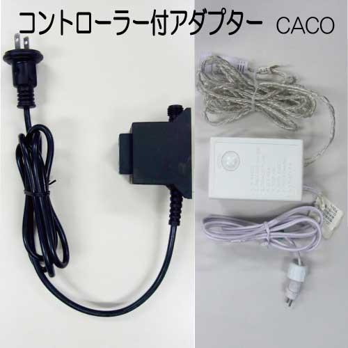 電源部コントローラー付アダプター[L-803]【あす楽対応不可】【全品送料無料】