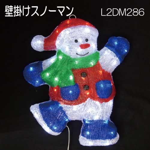 壁掛けスノーマン L2DM286/2Dモチーフ イルミネーション/LEDチューブライト[L-811]【あす楽対応不可】【全品送料無料】
