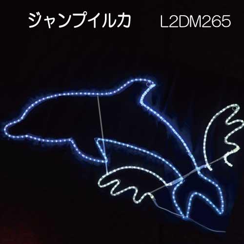 ジャンプイルカ L2DM265/2Dモチーフ イルミネーション/LEDチューブライト[L-812]【あす楽対応不可】【全品送料無料】