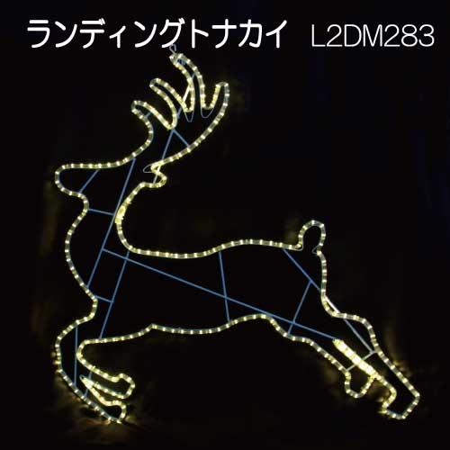 ランディングトナカイ L2DM283/2Dモチーフ イルミネーション/LEDチューブライト[L-815]【あす楽対応不可】【全品送料無料】