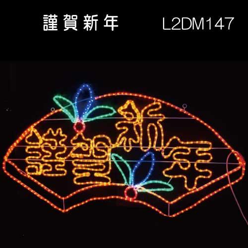 謹賀新年 L2DM147/2Dモチーフ イルミネーション/PVC製LEDチューブライト[L-836]【あす楽対応不可】【全品送料無料】