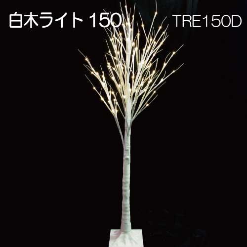 白木ライト150cm TRE150D/モチーフ イルミネーション/電球色LED96球[L-838]【あす楽対応不可】【全品送料無料】