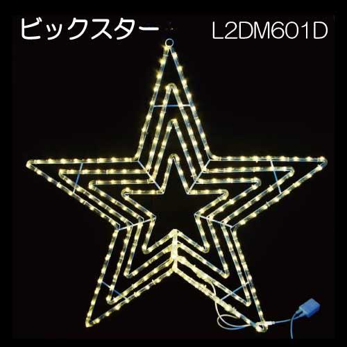 LED ビッグスター電球色 L2DM601D/モチーフ イルミネーション/電球色LED[L-851]【あす楽対応不可】【全品送料無料】