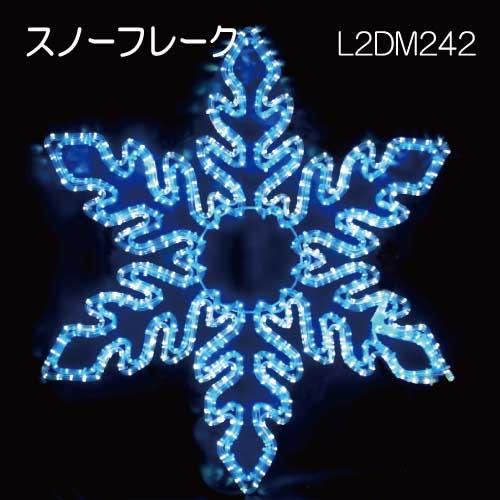 LEDスノーフレーク白・青色 L2DM242/モチーフ イルミネーション/白・青色LED576球[L-862]【あす楽対応不可】【全品送料無料】