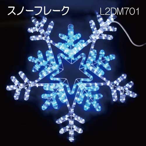 スノーフレーク白・青色 L2DM701/モチーフ イルミネーション/白・青色LEDチューブライト[L-868]【あす楽対応不可】【全品送料無料】