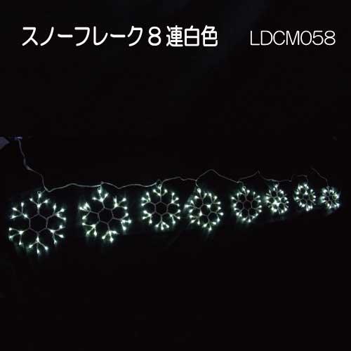 スノーフレーク8連白色 LDCM058/モチーフ イルミネーション/白色LED153球[L-873]【あす楽対応不可】【全品送料無料】