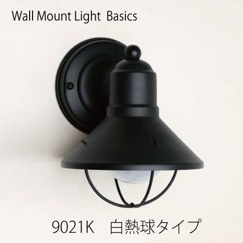 ガーデンライト:白熱球 ウォールマウントライト・ベーシック-9021K[L-939]【fsp2124-6f】【あす楽対応不可】【全品送料無料】