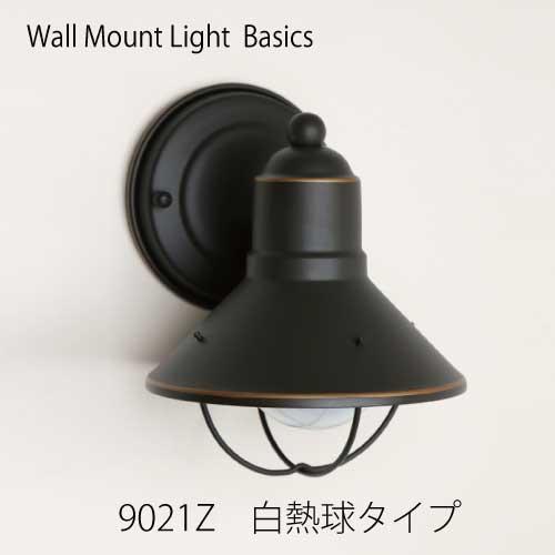 ガーデンライト:白熱球 ウォールマウントライト・ベーシック-9021Z[L-941]【fsp2124-6f】【あす楽対応不可】【全品送料無料】