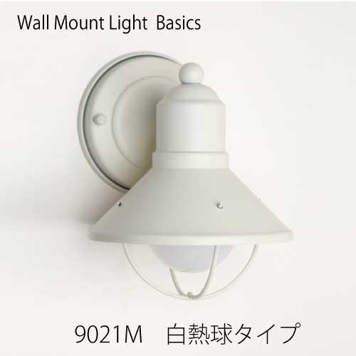 ガーデンライト:白熱球 ウォールマウントライト・ベーシック-9021M[L-942]【fsp2124-6f】【あす楽対応不可】【全品送料無料】
