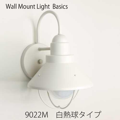 ガーデンライト:白熱球 ウォールマウントライト・ベーシック-9022M[L-950]【fsp2124-6f】【あす楽対応不可】【全品送料無料】