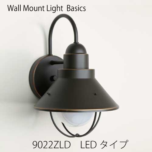 ガーデンライト:LED ウォールマウントライト・ベーシック-9022ZLD[L-953]【fsp2124-6f】【あす楽対応不可】【全品送料無料】