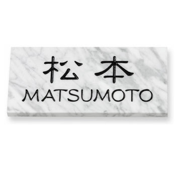 表札・丸三タカギ・ミカゲ石L-2-71[N-338]ネームプレート【送料無料】