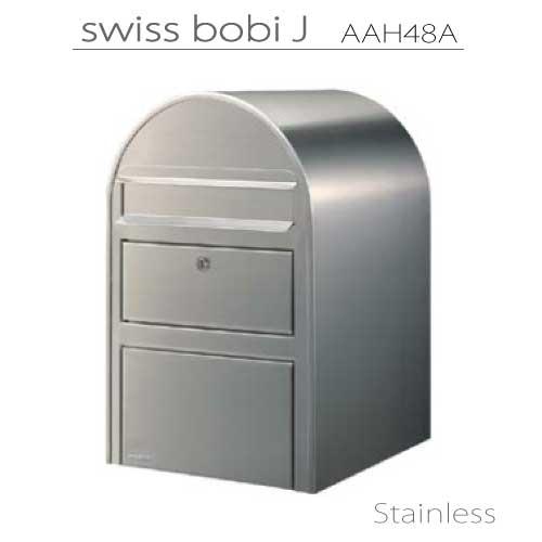 セキスイデザインワークス・スイスボビ(ステンレス)郵便ポストAAH48A[P-587]【あす楽対応不可】【全品送料無料】