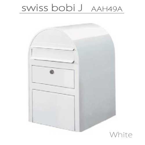 セキスイデザインワークス・スイスボビ(ホワイト)郵便ポストAAH49A[P-588]【あす楽対応不可】【全品送料無料】