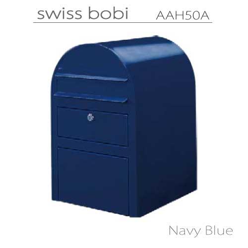 セキスイデザインワークス・スイスボビ(ネイビーブルー)郵便ポストAAH50A[P-589]【あす楽対応不可】【全品送料無料】