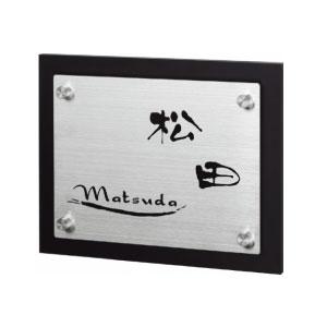 表札・丸三タカギ・ディーン:DN-YH-929(黒)[N-451]ネームプレート【送料無料】