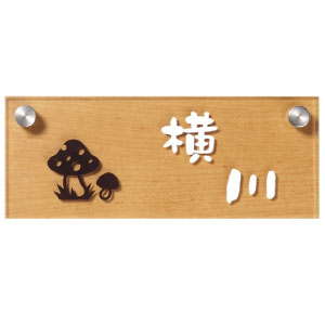 表札・丸三タカギ・ティンバー:SMT-A3-741(2色)[N-457]ネームプレート【送料無料】