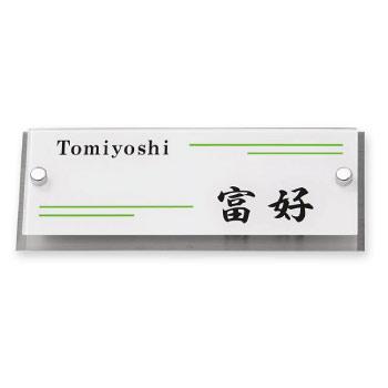 表札・丸三タカギ・アヴァンスAVY-WS-9(2色)[N-227]ネームプレート【送料無料】