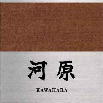 表札・丸三タカギ・モダンエッチングS-2-579(黒)[N-240]ネームプレート【送料無料】