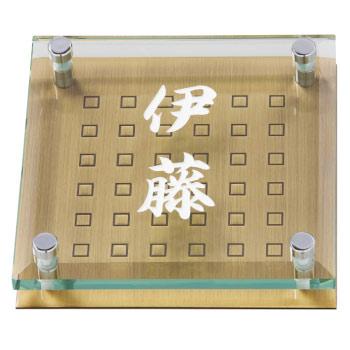表札・丸三タカギ・ソリッドガラスSGM-IX-502[N-260]ネームプレート【送料無料】