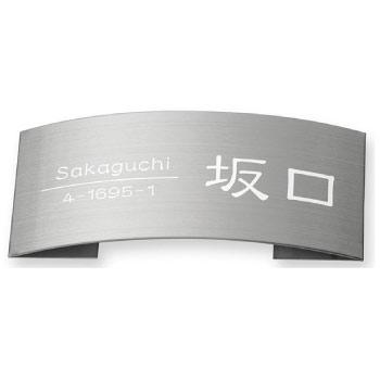 表札・丸三タカギ・ドライエッチングMPE-S-76(白)[N-326]ネームプレート【送料無料】