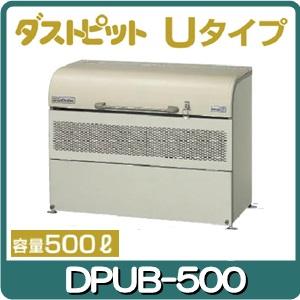 ヨドコウ・ダストピットUタイプ DPUB-500(500L ゴミ袋11個 5世帯用)[G-209]【あす楽対応不可】【送料無料】ゴミ箱 ゴミ収集庫 ダストボックス ゴミステーション