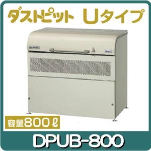 『ゴミ収集庫』-ダストピットUタイプ DPUB-800[GD-210]ゴミ収集箱:ヨドコウ・【あす楽対応不可】【全品送料無料】
