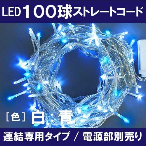 100球LED/白・青 LCR100WB/連結専用(電源部別売)イルミネーション ストレートライト[L-741]【あす楽対応不可】【全品送料無料】