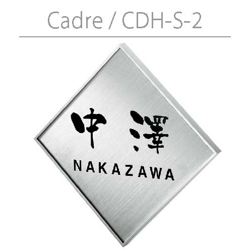 表札・丸三タカギ・カドレ:CDS-S-2(黒)[N-516]ネームプレート【送料無料】