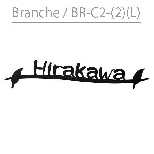 表札・丸三タカギ・ブランシュ:BR-C2-(2)(L)[N-551]ネームプレート【送料無料】