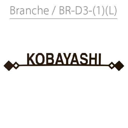 表札・丸三タカギ・ブランシュ:BR-D3-(1)(L)[N-553]ネームプレート【送料無料】