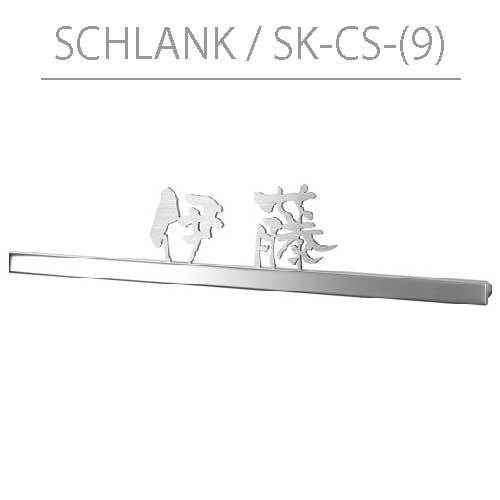 表札・丸三タカギ・シュランク:SK-CS-(9)[N-572]ネームプレート【送料無料】