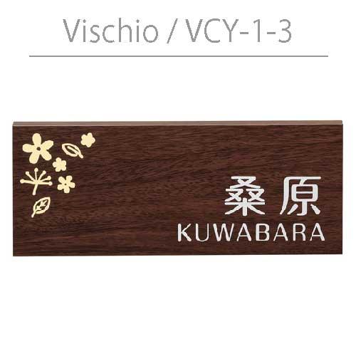 表札・丸三タカギ・ヴィスキオ:VCY-1-3(2色)[N-578]ネームプレート【送料無料】