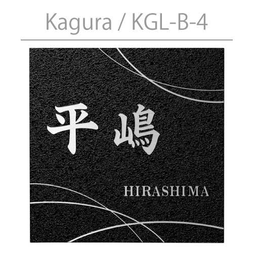 表札・丸三タカギ・カグラ:KGL-B-4[N-584]ネームプレート【送料無料】