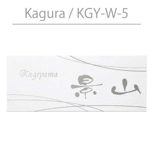 表札・丸三タカギ・カグラ:KGY-W-5[N-589]ネームプレート【送料無料】